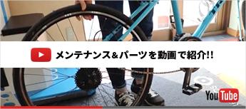 メンテナンス&パーツを動画で紹介!!