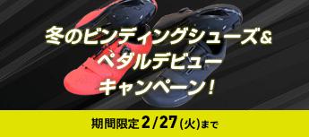 冬のビンディングシューズ&ペダルデビューキャンペーン!