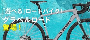 「遊べる」ロードバイク!グラベルロード登場!