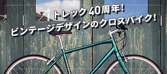 トレック40周年!ビンテージデザインのクロスバイク!