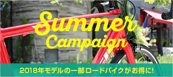 サマーキャンペーン!2018年モデルの一部ロードバイクがお得に!