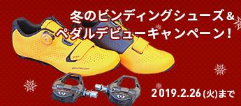 冬のビンディングペダル&シューズデビューキャンペーン!