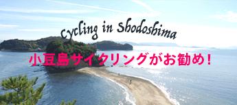 小豆島サイクリングがお勧め!