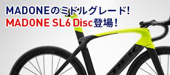 MADONEのミドルグレード!MADONE SL6 Disc登場!