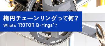 楕円チェーンリングって何?ROTOR Q-rings