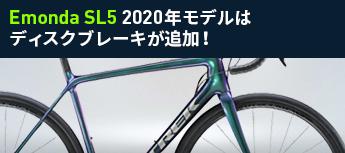 Emonda SL5 2020年モデルはディスクブレーキが追加!