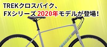 TREKクロスバイク、FXシリーズ2020年モデルが登場!
