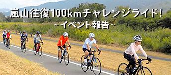 嵐山往復100kmチャレンジライド! イベント報告