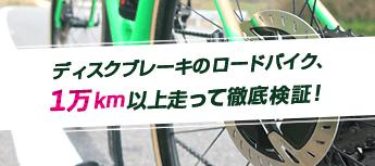 ディスクブレーキのロードバイク、1万km以上走って徹底検証!