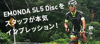 EMONDA SL5 Discをスタッフが本気インプレッション!