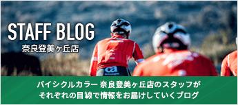 バイシクルカラー奈良登美ヶ丘店のスタッフブログ