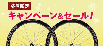 冬季限定キャンペーン&セール!