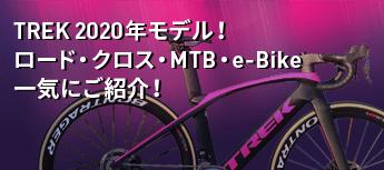 TREK 2020年モデル!ロード・クロス・MTB・e-Bike一気にご紹介!