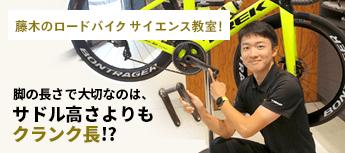 藤木のロードバイクサイエンス教室! 脚の長さで大切なのは、サドル高さよりもクランク長!?