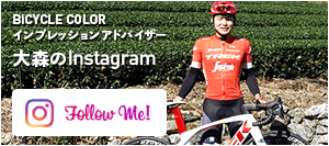 BiCYCLE COLOR インプレッションアドバイザー大森のInstagram