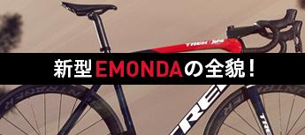 新型EMONDAの全貌!!
