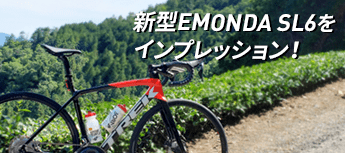 新型EMONDA SL6をインプレッション!