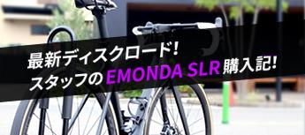 最新ディスクロード!スタッフのEMONDA SLR購入記!