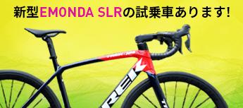 新型EMONDA SLRの試乗車あります!!