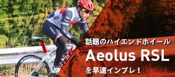 話題のハイエンドホイール「Aeolus RSL」を早速インプレ!