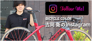 BiCYCLE COLOR 吉岡衛のInstagram