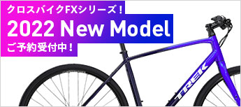 クロスバイクFXシリーズ!2022年Newモデル ご予約受付中!