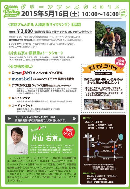 greenfesta02.jpg